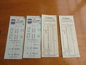 懐かしいなぁ。90年代に日本に住んでた頃、都内でもこの車内補充券を発行してくれていたよなぁ。少なくとも京王線で発行してもらった覚えはあるぞ